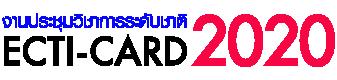 ECTI-CARD 2020